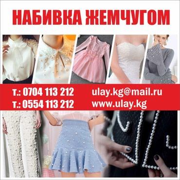 Набивка жемчугом на ткань в Бишкек