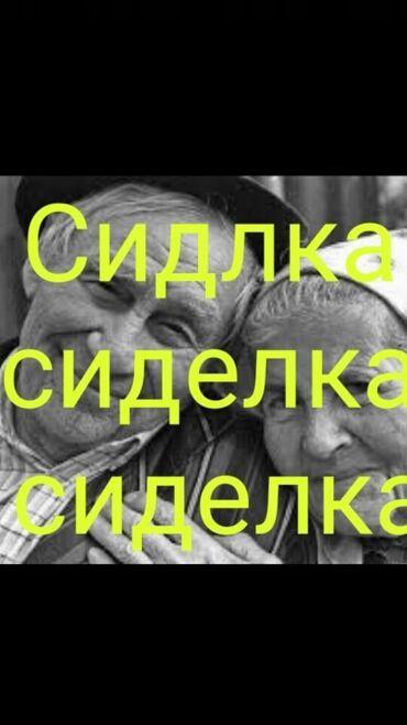 Услуги - Кыргызстан: Услуги опытной сиделки на день ночь сутки большой опыт работы работаю