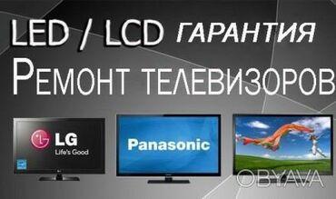 Ремонт Телевизоров ТВ