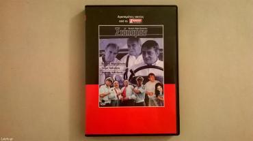 Βιβλία, περιοδικά, CDs, DVDs - Ελλαδα: Στάκαμαν  dvd σε άριστη κατάσταση