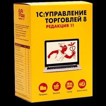интенсивный стол в Кыргызстан: 1С разработка | Поддержка, Автоматизация, Настройка | Консультация, Анализ
