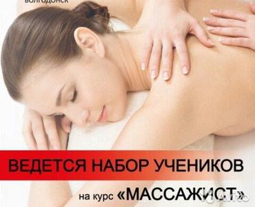 Быстрые курсы массажа в Бишкек