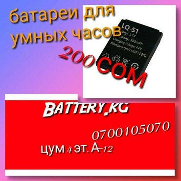 Батареи на умные часы.цум 4этаж а-12..отдел называется battery.kg в Бишкек