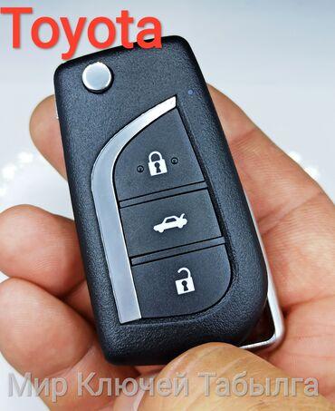 авто-мир в Кыргызстан: Чип Ключ выкидной для Toyota, подойдет для очень многих моделей, цена