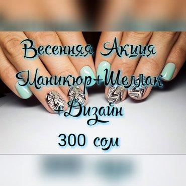 Маникюр , наращивание ногтей гель , шеллак , укрепление ногтевой пласт в Бишкек