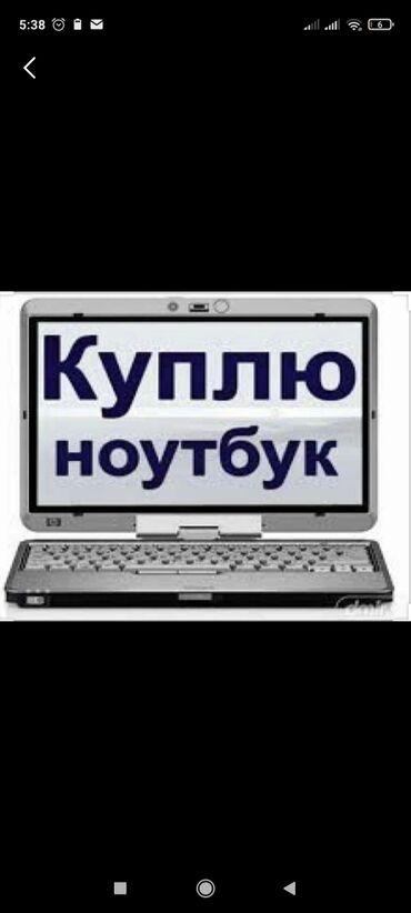 купить ноутбук не дорого в Кыргызстан: Куплю ноутбук для себе в бишкеке, не дорого
