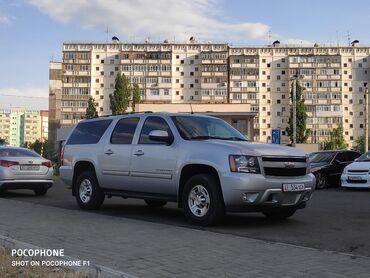 Chevrolet в Бишкек: Chevrolet Suburban 6 л. 2011
