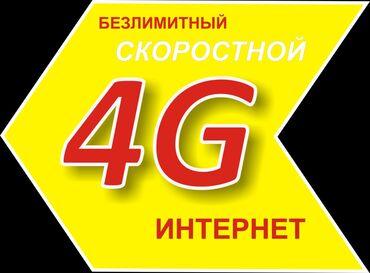 сим карта oi в Кыргызстан: Безлимитный Сим-картa от мегаком месяч 590сом