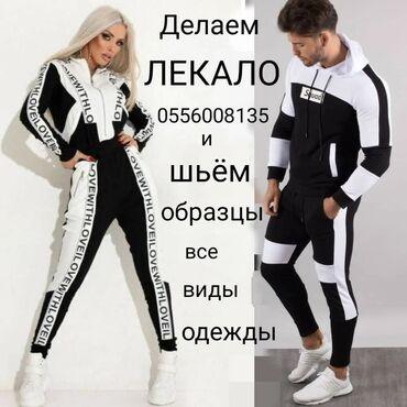скупка одежды бишкек в Кыргызстан: Лекал ЛекалоЛикал Лекалы всех видов одежды и любой сложности