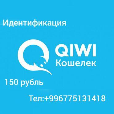 в Кара-Кульджа: Идентификация киви кошелька для основного)))