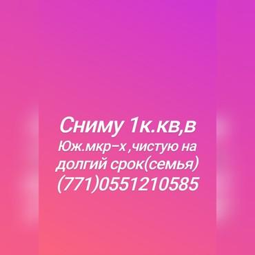 В 3,4,5,6,7,11,12,Асанбай мкр.Сниму квартиру в Бишкек