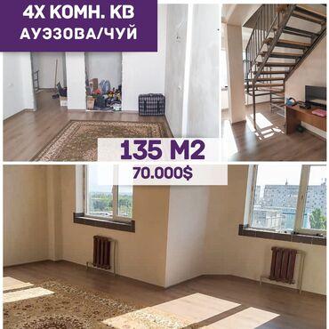 строка кж продажа квартир в бишкеке в Кыргызстан: Продается квартира:Элитка, Аламедин 1, 4 комнаты, 135 кв. м