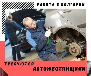 Работа автожестянщики в Болгарии . Требования:Опыт работы минимум