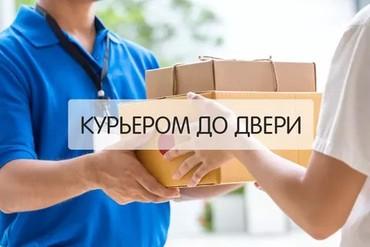 Требуется помощник курьера ! в Бишкек