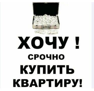Купить магнитно маркерную доску - Кыргызстан: Куплю 1 комнатную элитную квартиру за наличный расчёт мобильный