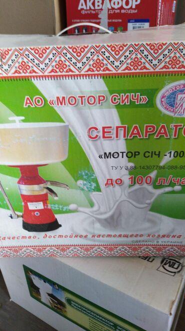 Сепаратор мотор сич ручнойПолностью железнойОригинал УкраинаДоставка