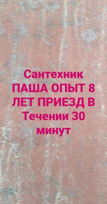 umyvalnik i unitaz в Кыргызстан: Сантехник | Чистка канализации | Стаж Больше 6 лет опыта