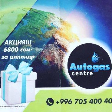 """Ремонт транспорта - Кыргызстан: Компания """"autogas center"""" предлагает установку газоболонного оборудова"""