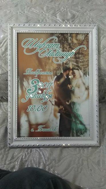 свадебная фотосъемка в Кыргызстан: Свадебный постер