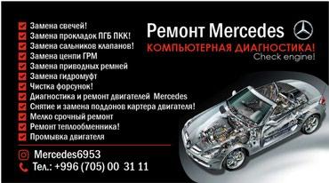 РЕМОНТ mercedes в Бишкек