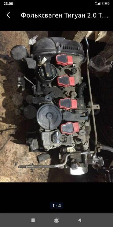 разбор фольксваген бишкек in Кыргызстан | АВТОЗАПЧАСТИ: Двигатель в разборе Фольксваген Тигуан TSI 2литра есть все звоните