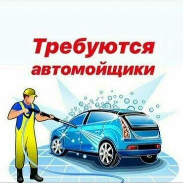 Автомойкага иштегенге жумушчу балдарды жумушка алабыз, (50%), ысык