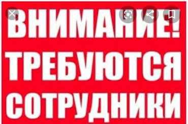 Требуется  специалист по продажам. в Бишкек