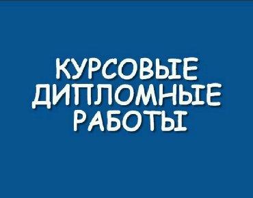 Другие услуги - Лебединовка: Pomosh v napisanii diplomnoi kursavoi raboty kachestvenno + antiplag