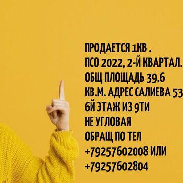 французский квартал бишкек in Кыргызстан | ПРОДАЖА КВАРТИР: 1 комната, 39 кв. м