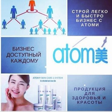 Онлайн работы в интернете - Кыргызстан: АТОМИ онлайн интернет магазин.18 жаштан жогору инсандарга онлайн иштоо