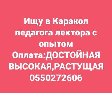 кирпичный завод каракол в Кыргызстан: Ищу с Каракол педагога лектора с опытом. Оплата: достойная, высокая