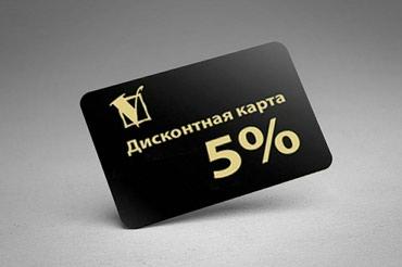 Дисконтые карты на заказ+ Изобретение в Бишкек