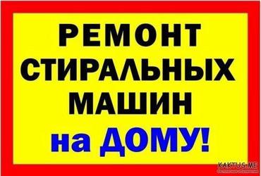 bmw e21 запчасти в Кыргызстан: Ремонт | Стиральные машины | С гарантией, С выездом на дом