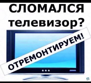 Ремонт | Телевизоры