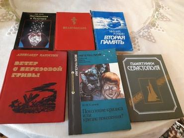 Продаю книг много разных цена тоже в Бишкек