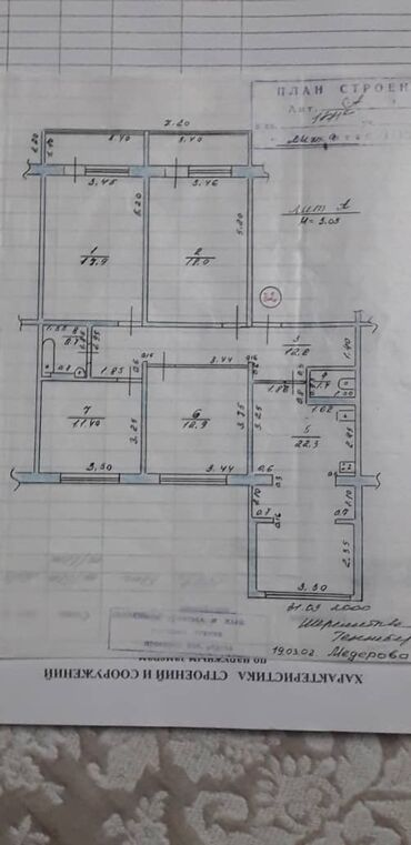 106 серия улучшенная, 4 комнаты, 106 кв. м Раздельный санузел