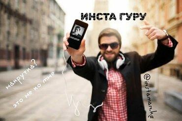 продвижение в социальных сетяхбольше 60% времени люди проводят в теле в Бишкек