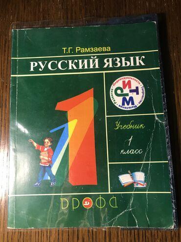 Книга: «Русский язык за 1 класс». Автор Т.Г. Рамзаева