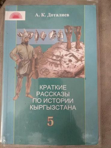 продам крем в Кыргызстан: История КР 5 класс Доталиев 2009 г