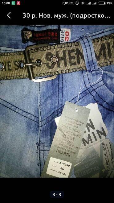 30 р. Нов. муж. (подростковые), джинсы, прямые, слегка зауженные