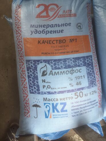 жидкий азот бишкек в Кыргызстан: %Аммофос 46%фосфат азот 10+1