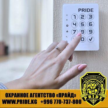 Пультовая охрана квартир.Устанавливаем охранные сигнализации.В случае