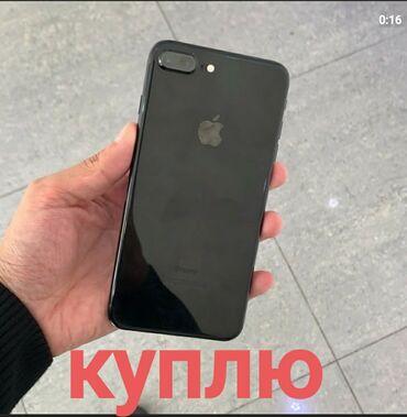 Б/У iPhone 7 Plus 64 ГБ