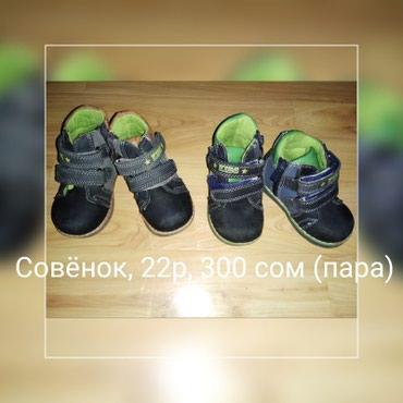 Ботинки, описание на фото в Бишкек