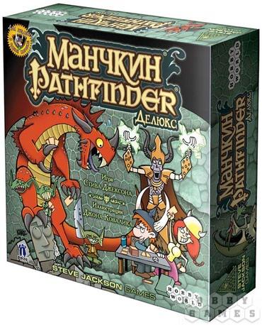 Настольные игры Манчкин Pathfinder Делюкс в Бишкек