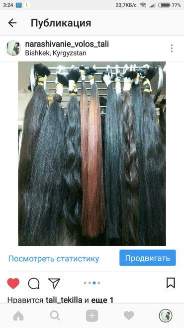 Продаю натуральные волосы для в Бишкек