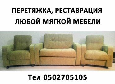 Перетяжка мебели Обивка диванов, кресел, стульев в Бишкек