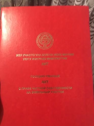 maserati 222 в Кыргызстан: Продам 5 соток Строительство от собственника