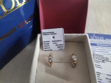 сколько стоят гироскутеры в Кыргызстан: Срочно продаю золотые серьги 585. Новый. Куплено от российского