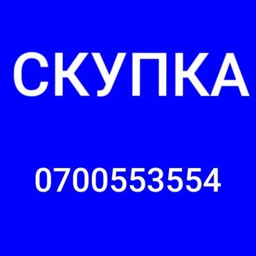 купить материнку для компьютера в Кыргызстан: Куплю компьютеры, ноутбуки и комплектующие. Оценка по телефону